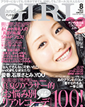 and GIRL 8月号(7月12日発売)
