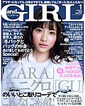 and GIRL 1月号 (12/12発売)