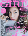 and GIRL 12月号(11/12発売)